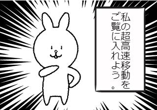 4コマ漫画「最☆速☆王」の1コマ目