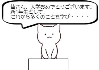 4コマ漫画「入学式」の1コマ目