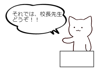 4コマ漫画「入学式」の3コマ目