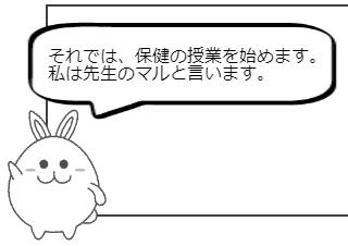 4コマ漫画「初授業」の1コマ目