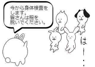 4コマ漫画「初授業」の2コマ目