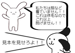 4コマ漫画「初授業」の3コマ目