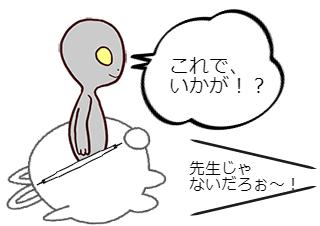 4コマ漫画「初授業」の4コマ目