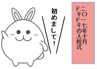 4コマ漫画「多摩情報経理学校入校式」の1コマ目