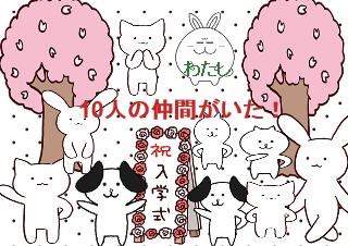 4コマ漫画「多摩情報経理学校入校式」の2コマ目