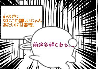 4コマ漫画「多摩情報経理学校入校式」の4コマ目