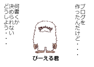 4コマ漫画「1.初めてのブログ記事」の1コマ目
