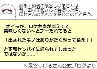 4コマ漫画「9.田村正和さん」の1コマ目