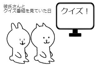 4コマ漫画「金沢県...?」の1コマ目