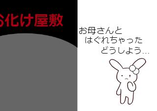 4コマ漫画「迷子のウサコちゃん」の1コマ目