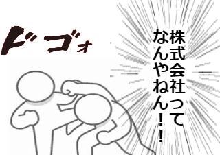 4コマ漫画「株式会社」の1コマ目
