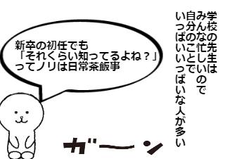 4コマ漫画「初任者教員の1日~4月~」の1コマ目