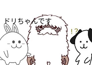 4コマ漫画「ドリちゃん」の2コマ目