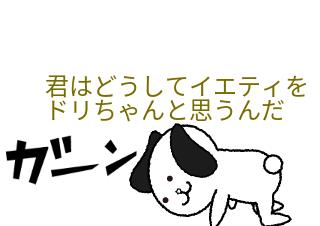 4コマ漫画「ドリちゃん」の3コマ目