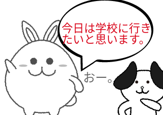 4コマ漫画「学校なう」の1コマ目