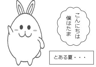 4コマ漫画「たまの春夏秋冬」の2コマ目