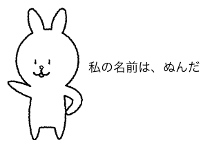 4コマ漫画「ぬん」の2コマ目