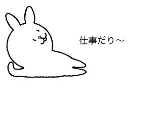 4コマ漫画「ぬん」の4コマ目