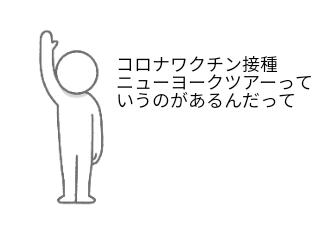 4コマ漫画「ワクチンツアー」の1コマ目