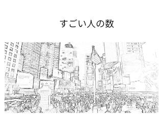 4コマ漫画「ワクチンツアー」の3コマ目