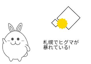 4コマ漫画「ヒグマ 大暴れ」の1コマ目