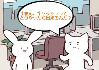 4コマ漫画「時代はキャッシュレス!?」の1コマ目