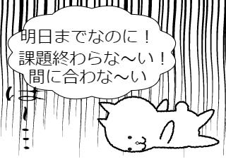 4コマ漫画「課題」の1コマ目