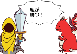 4コマ漫画「最速の戦い」の1コマ目