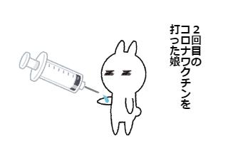 4コマ漫画「娘 ワクチン打つ」の1コマ目