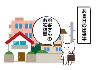 4コマ漫画「おとなしいワンちゃん」の1コマ目
