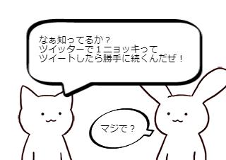4コマ漫画「1ニョッキ」の1コマ目