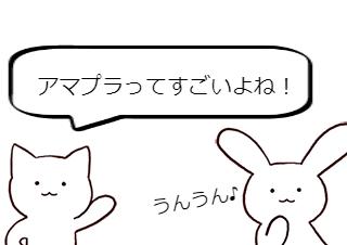 4コマ漫画「ア〇プラ」の1コマ目