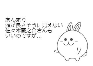 4コマ漫画「#IP~サイバー捜査班 1話感想」の2コマ目