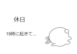 4コマ漫画「#妄想ごはん からはじまる1日」の1コマ目