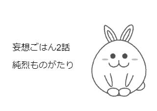 4コマ漫画「#妄想ごはん からはじまる1日」の2コマ目
