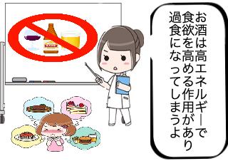 4コマ漫画「お酒の飲み過ぎはダイエットの敵!」の2コマ目