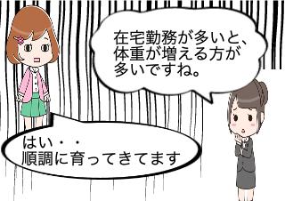 4コマ漫画「在宅勤務でダイエット!」の1コマ目