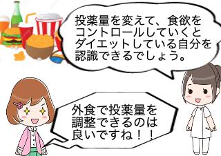4コマ漫画「GLP1注射薬どれがいい!?」の3コマ目
