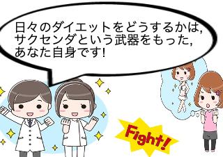 4コマ漫画「GLP1注射薬どれがいい!?」の4コマ目