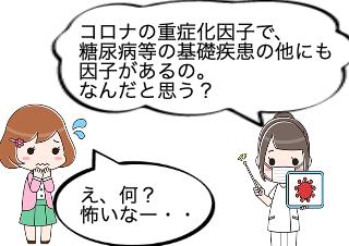 4コマ漫画「新型コロナ重症化予防」の1コマ目