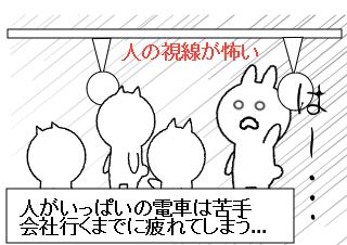 4コマ漫画「社会不安障害あるある?①」の1コマ目