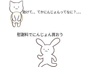 4コマ漫画「うさぎサン3」の1コマ目