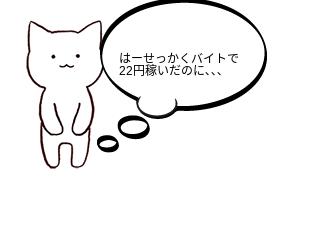 4コマ漫画「うさぎサン3」の2コマ目