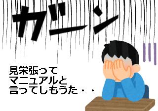 4コマ漫画「マニュアル免許?オートマ免許?」の4コマ目