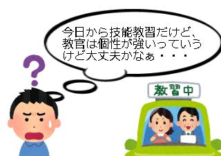 4コマ漫画「教官は個性派ぞろい?!」の1コマ目