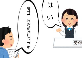 4コマ漫画「終了・・検定」の1コマ目
