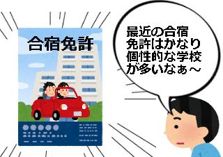 4コマ漫画「奇抜な合宿免許が増えている」の1コマ目