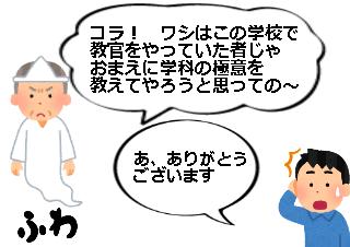 4コマ漫画「学科教習の神様!?」の2コマ目