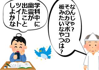 4コマ漫画「学科教習の神様!?」の4コマ目