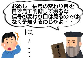 4コマ漫画「ノストラダムスの大予言!?」の2コマ目